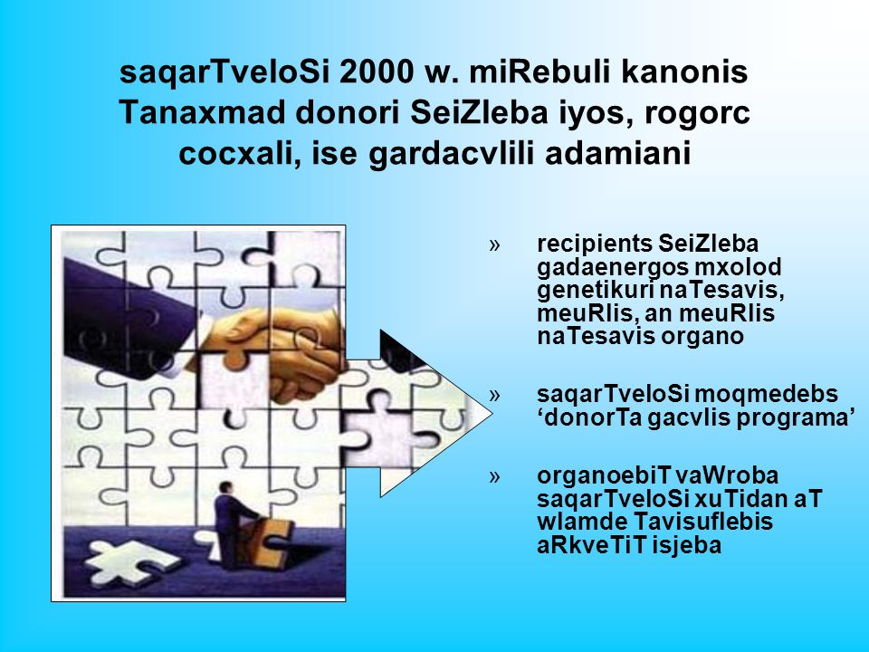 saqarTveloSi 2000 w. miRebuli kanonis Tanaxmad donori SeiZleba iyos, rogorc cocxali, ise gardacvlili adamiani