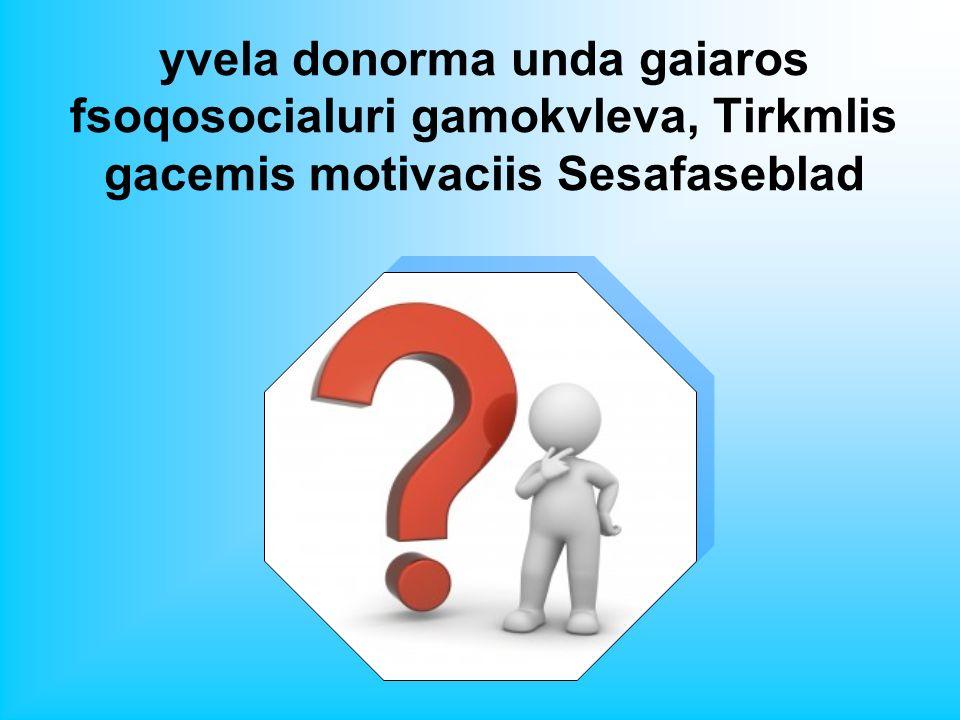 yvela donorma unda gaiaros fsoqosocialuri gamokvleva, Tirkmlis gacemis motivaciis Sesafaseblad