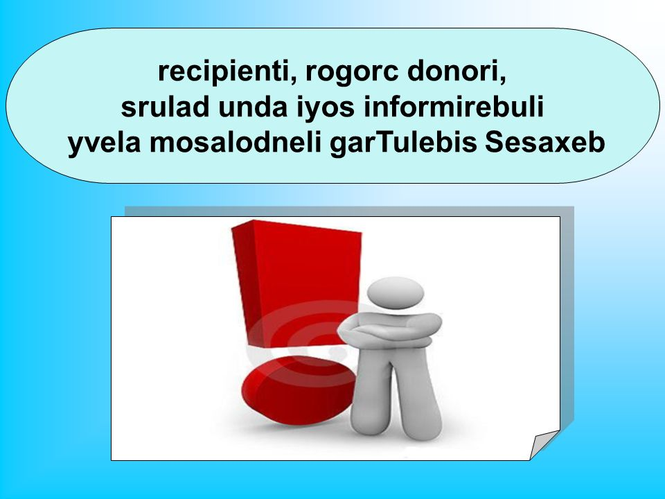 recipienti, rogorc donori, srulad unda iyos informirebuli