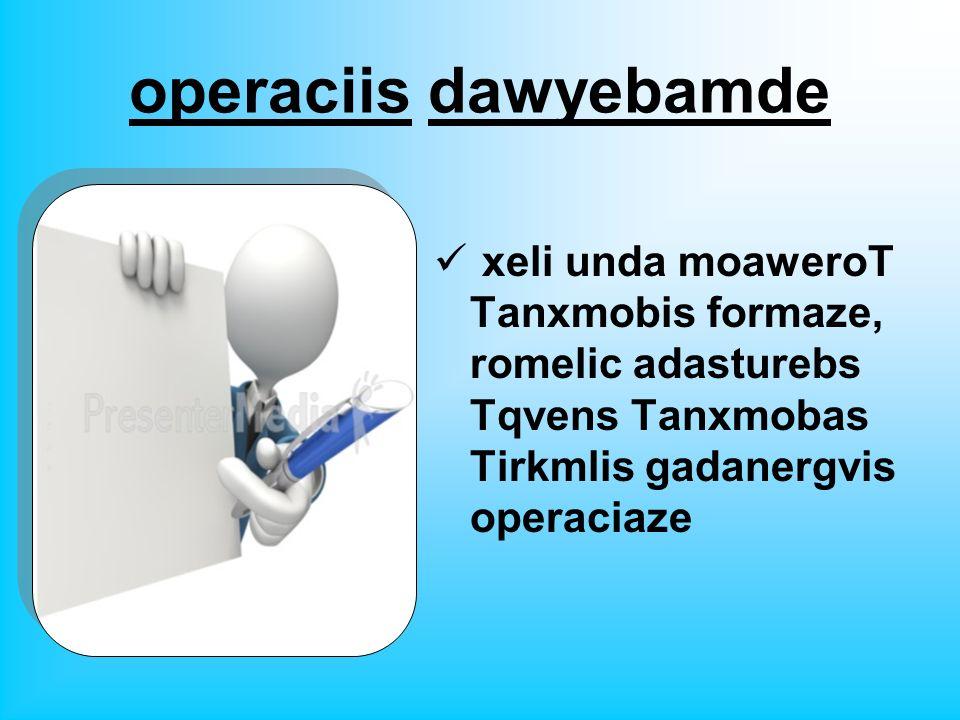 operaciis dawyebamde xeli unda moaweroT Tanxmobis formaze, romelic adasturebs Tqvens Tanxmobas Tirkmlis gadanergvis operaciaze.