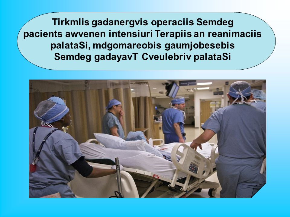 c Tirkmlis gadanergvis operaciis Semdeg