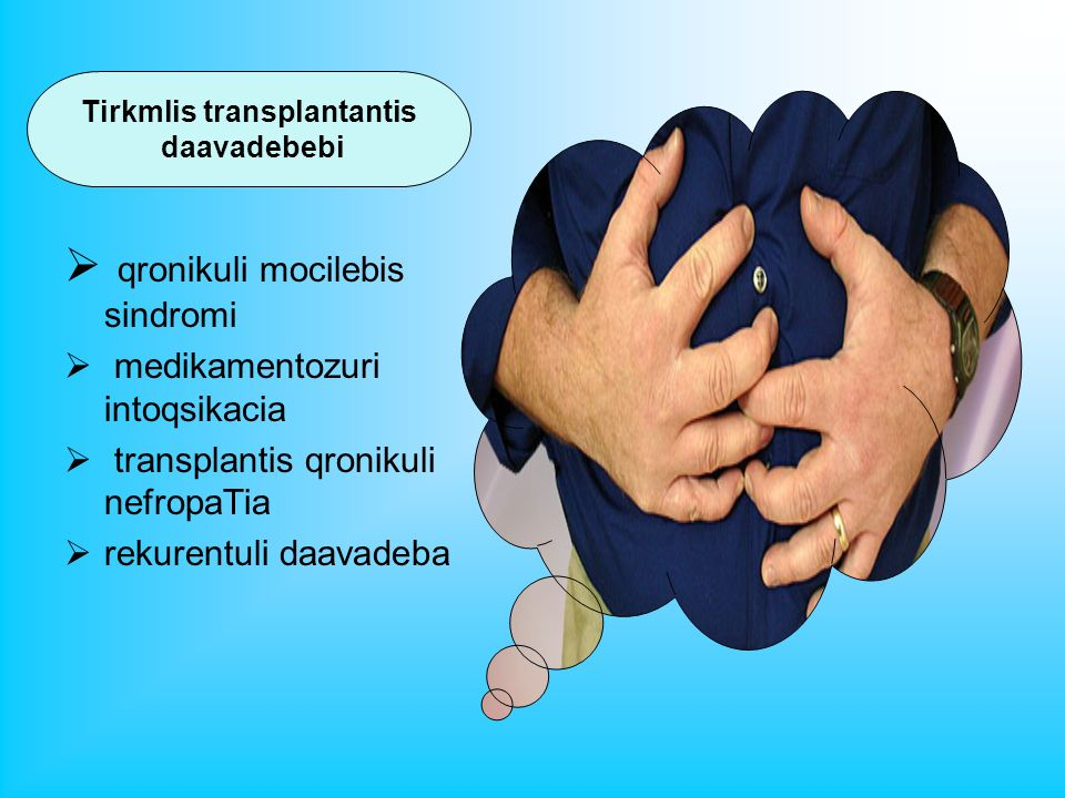 Tirkmlis transplantantis