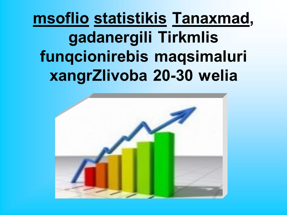 msoflio statistikis Tanaxmad, gadanergili Tirkmlis funqcionirebis maqsimaluri xangrZlivoba 20-30 welia