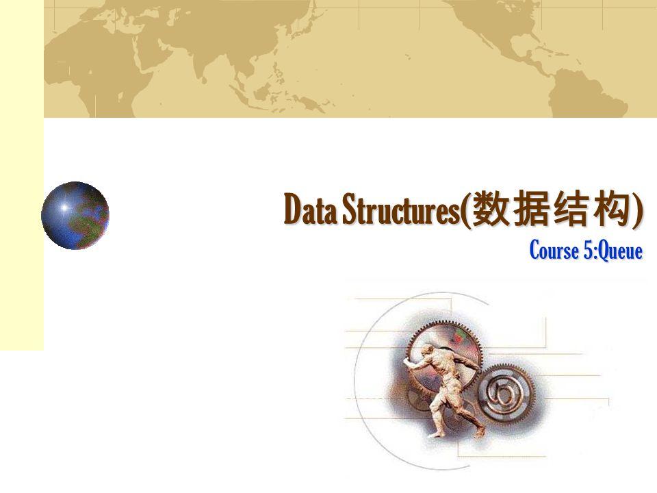 Data Structures(数据结构) Course 5:Queue