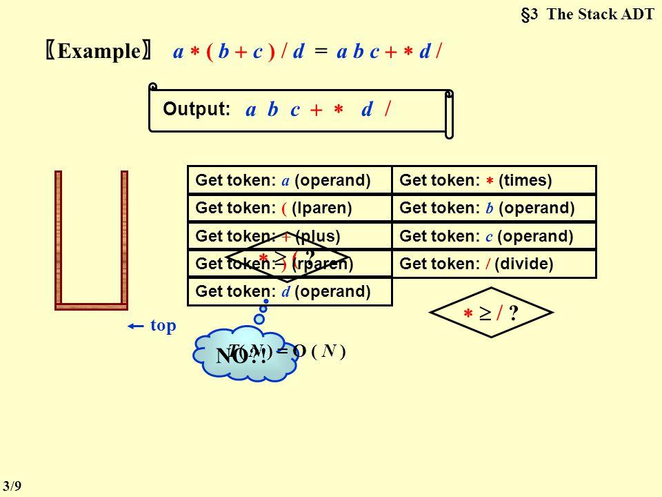 + (   〖Example〗 a  ( b  c )  d = a b c   d  a b c   d 