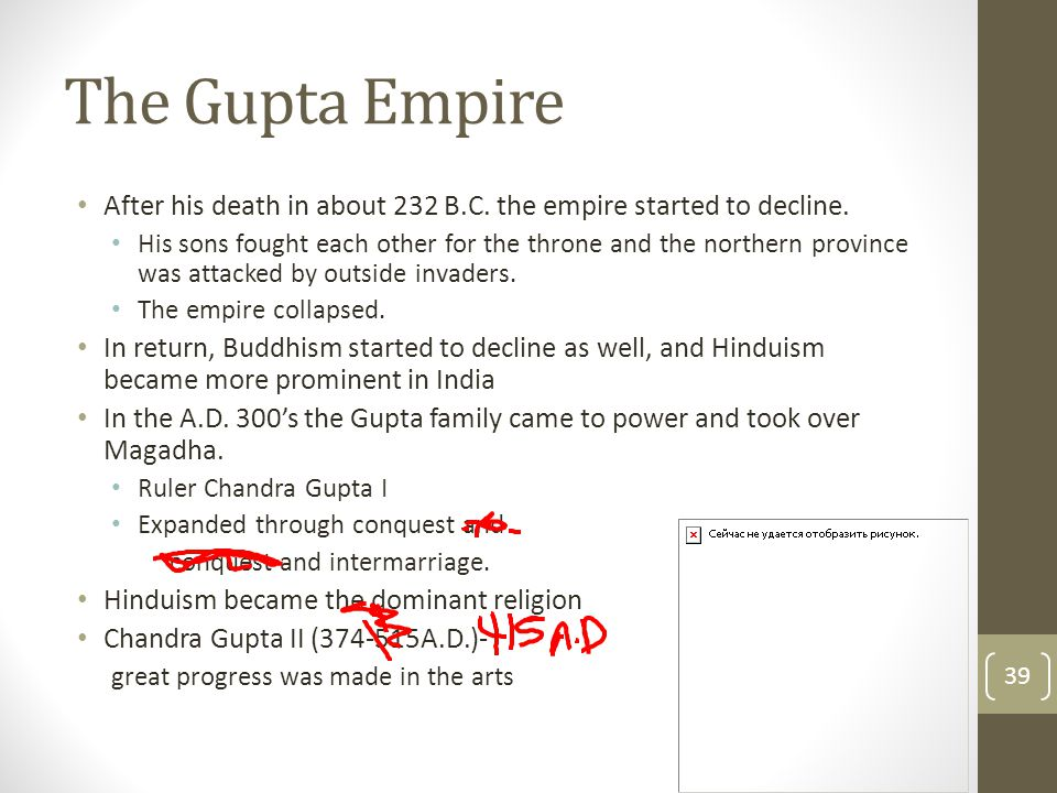The Gupta Empire After his death in about 232 B.C. the empire started to decline.