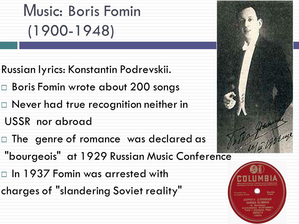 Мusic: Boris Fomin (1900-1948) Russian lyrics: Konstantin Podrevskii.