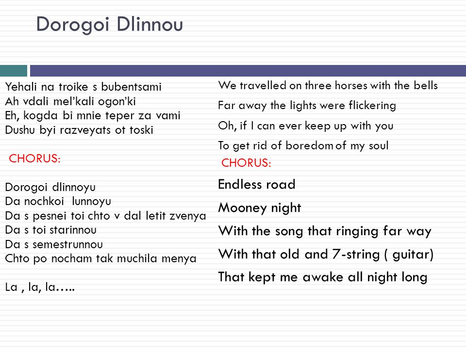 Dorogoi Dlinnou Endless road Mooney night