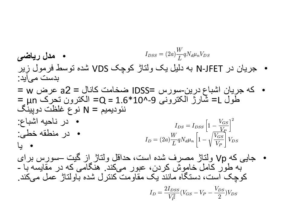 مدل ریاضی جریان در N-JFET به دلیل یک ولتاژ کوچک VDS شده توسط فرمول زیر بدست میآید: