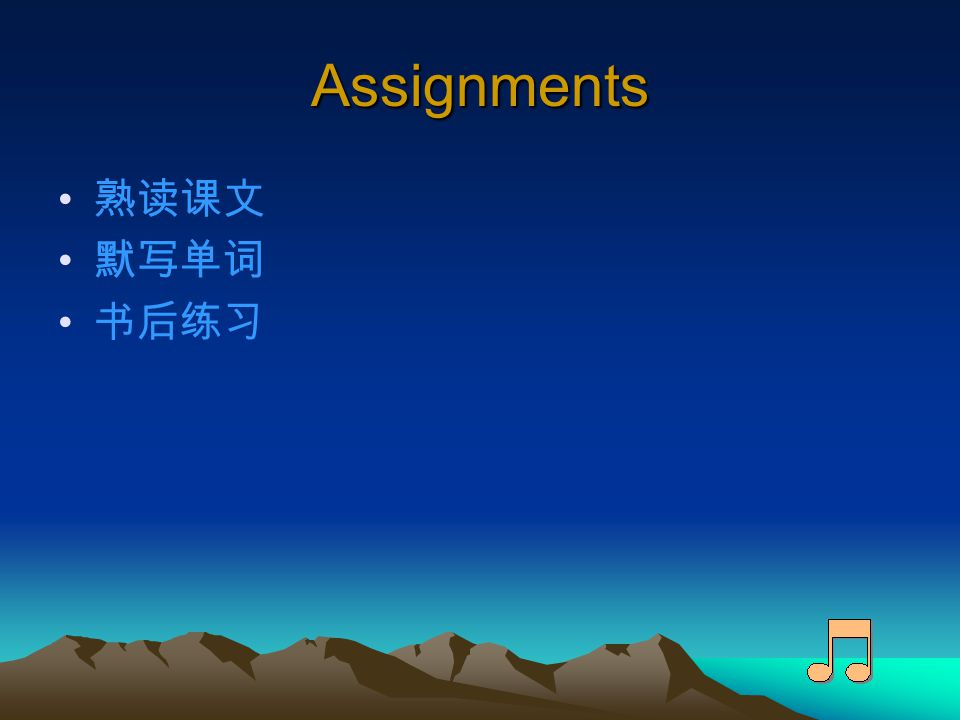 Assignments 熟读课文 默写单词 书后练习