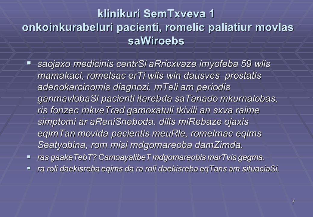 klinikuri SemTxveva 1 onkoinkurabeluri pacienti, romelic paliatiur movlas saWiroebs