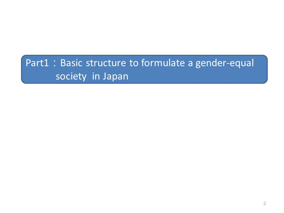 Part1:Basic structure to formulate a gender-equal