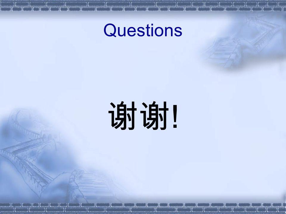 Questions 谢谢!
