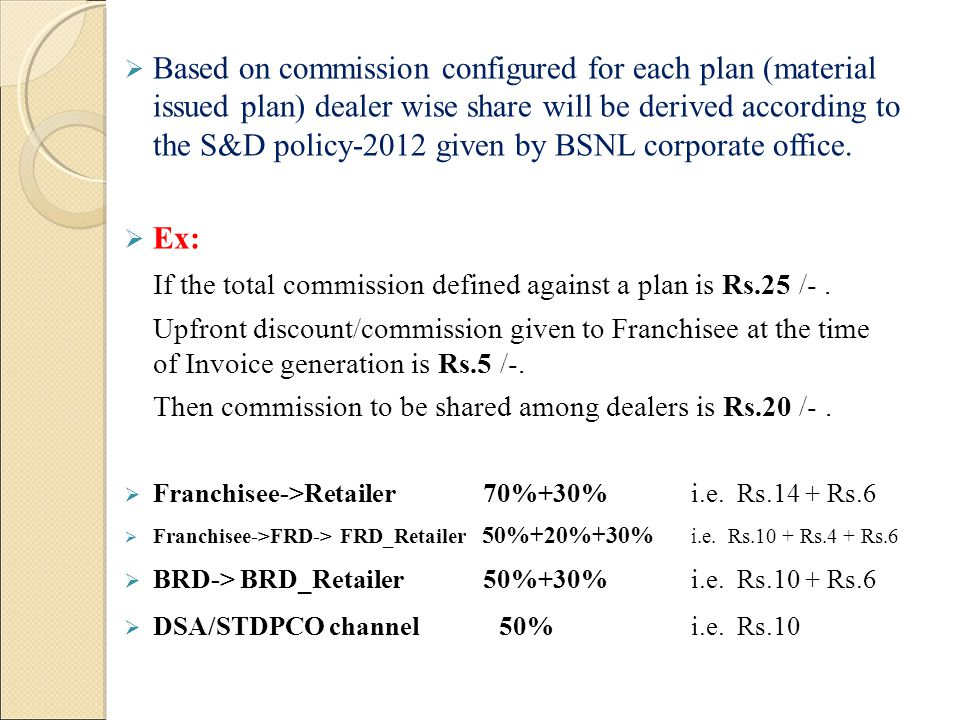 If the total commission defined against a plan is Rs.25 /- .