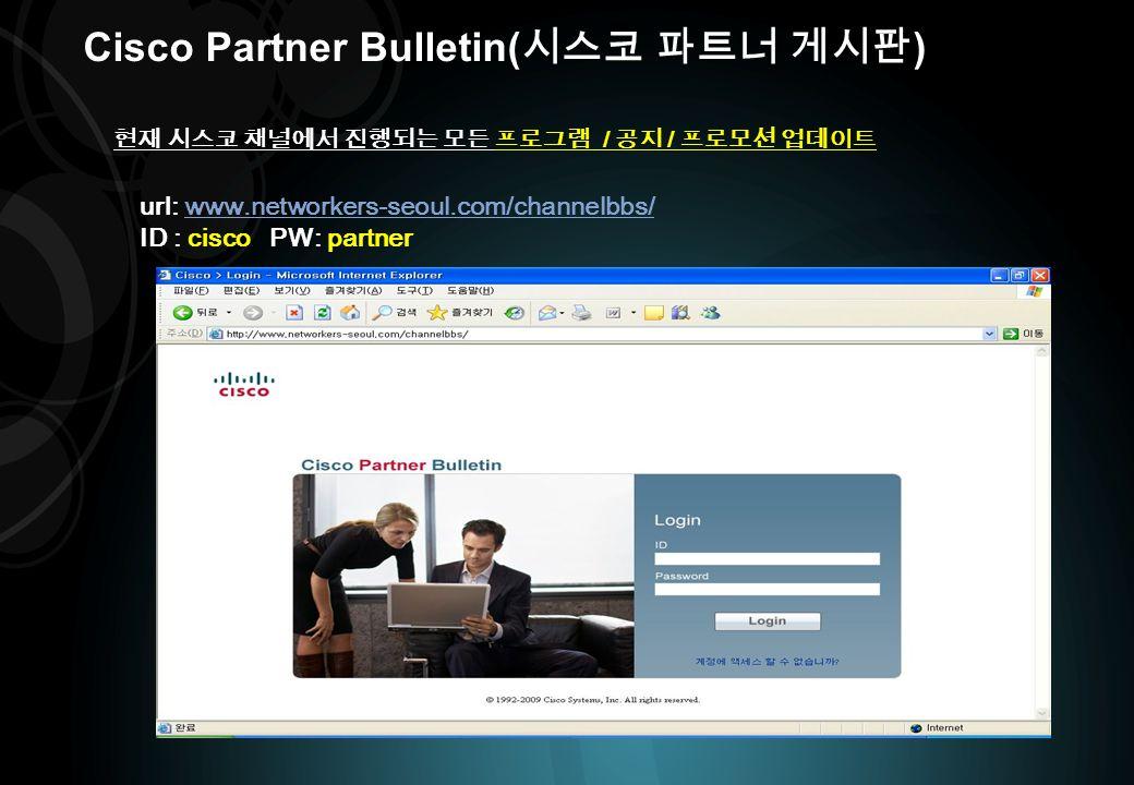 Cisco Partner Bulletin(시스코 파트너 게시판)