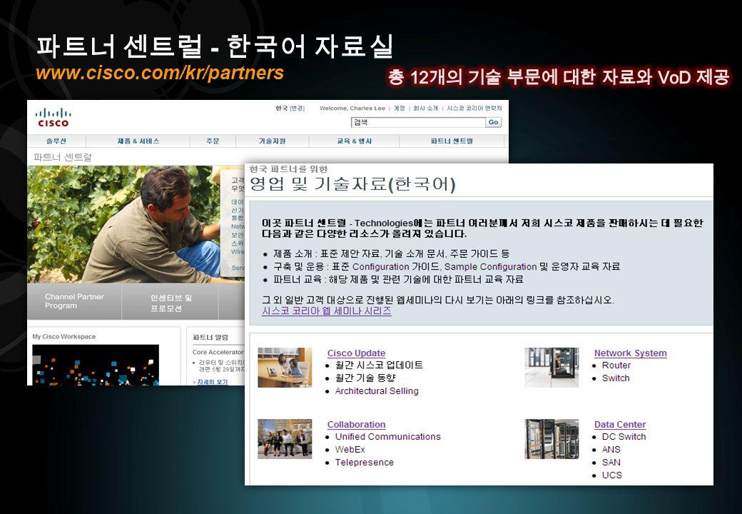 파트너 센트럴 - 한국어 자료실 www.cisco.com/kr/partners