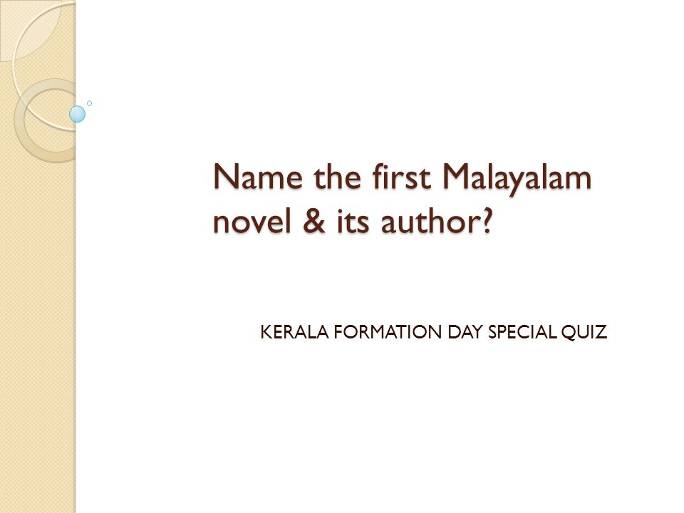 Name the first Malayalam novel & its author