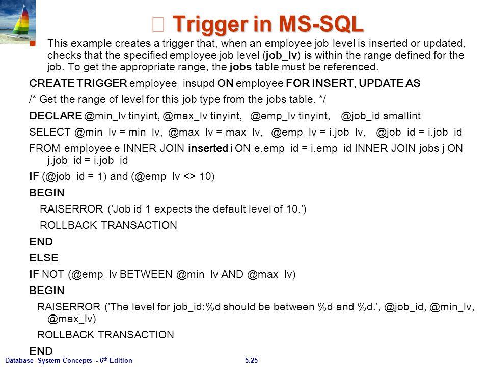 ※ Trigger in MS-SQL