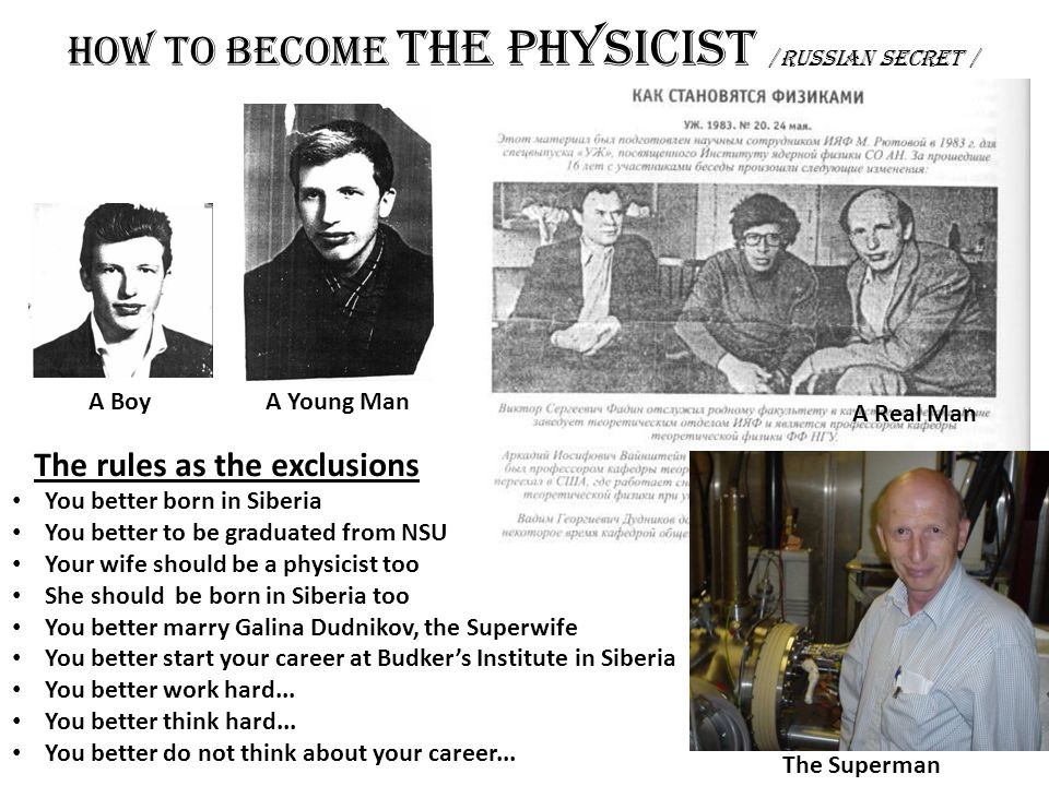 how to become the physicist /Russian secret /