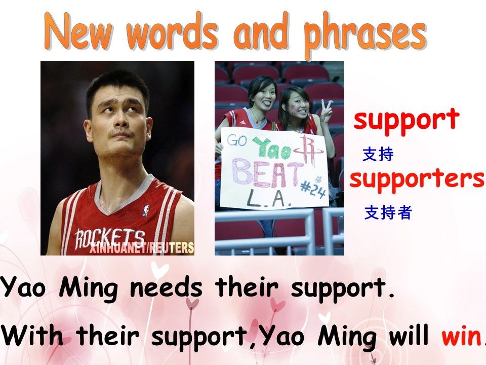 support supporters Yao Ming needs their support.