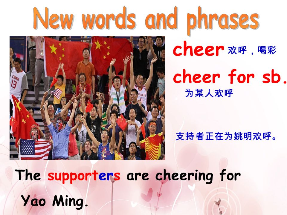 cheer cheer for sb. New words and phrases
