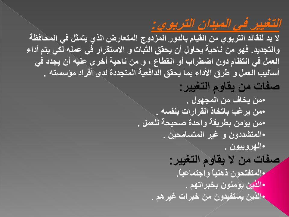 التغيير في الميدان التربوي: