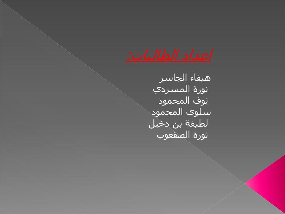 اعداد الطالبات: هيفاء الجاسر نورة المسردي نوف المحمود سلوى المحمود