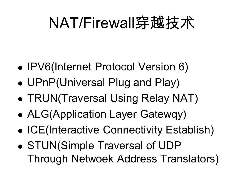 NAT/Firewall穿越技术 IPV6(Internet Protocol Version 6)