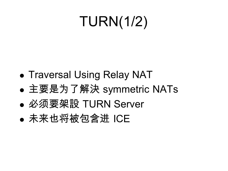 TURN(1/2) Traversal Using Relay NAT 主要是为了解決 symmetric NATs