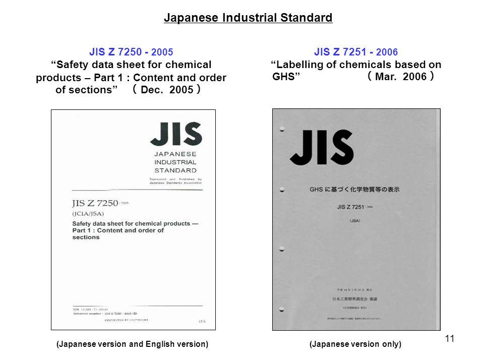 Japanese Industrial Standard