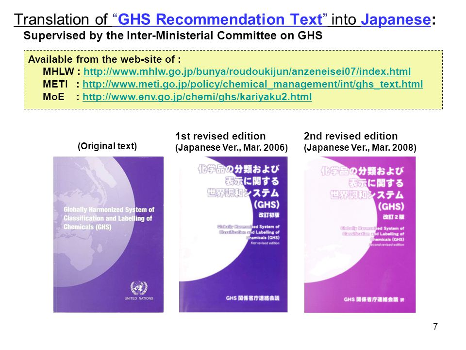 Translation of GHS Recommendation Text into Japanese: