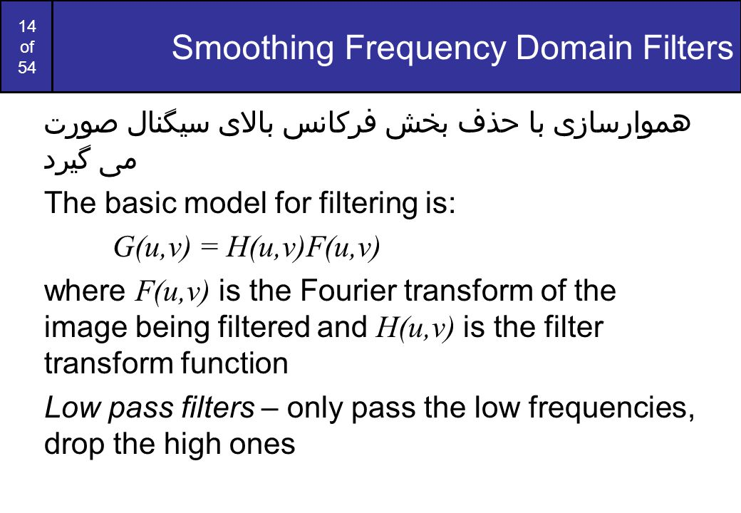 Smoothing Frequency Domain Filters