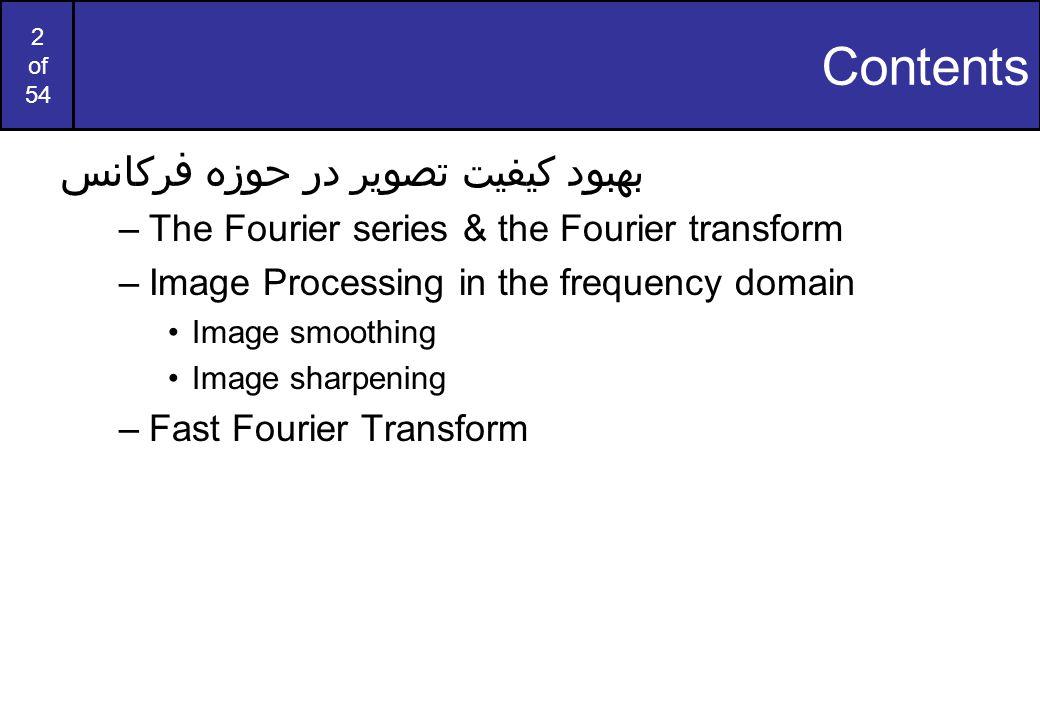 Contents بهبود کیفیت تصویر در حوزه فرکانس