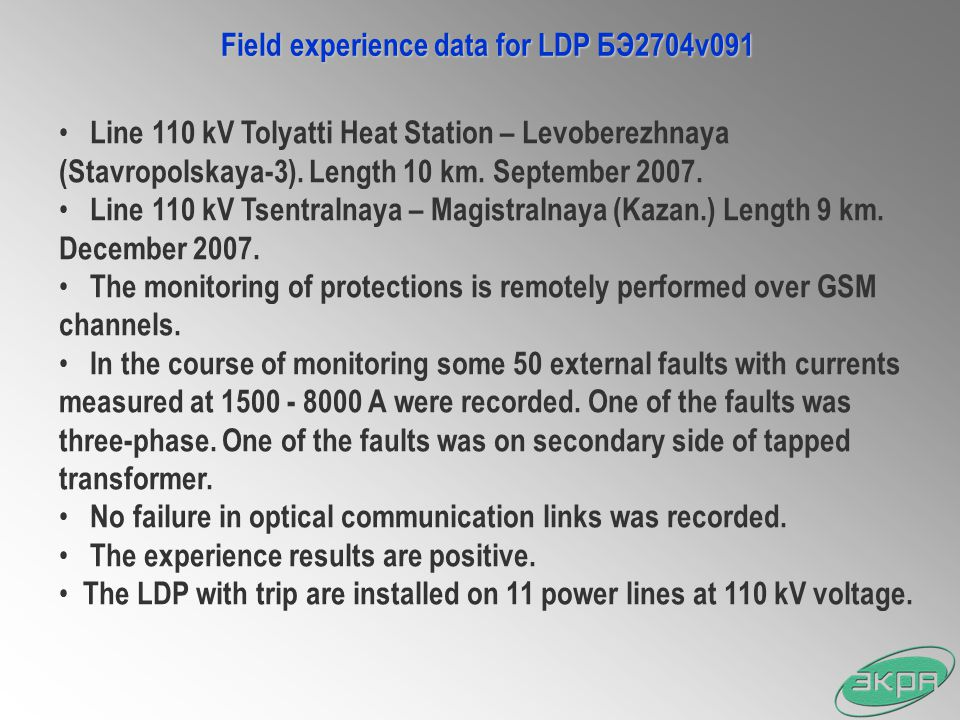 Field experience data for LDP БЭ2704v091