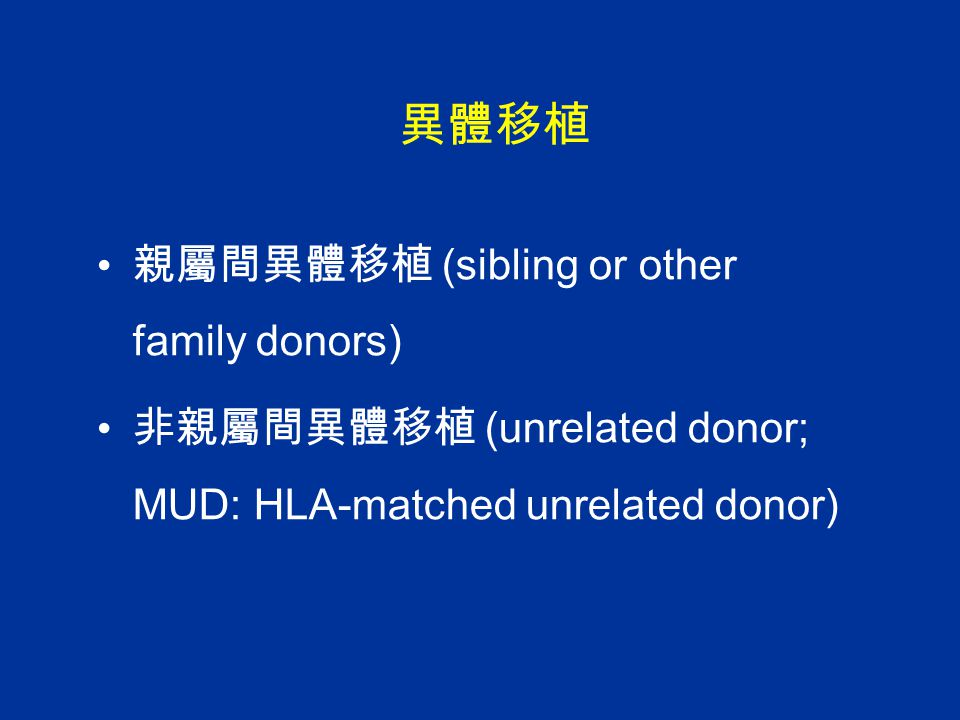 異體移植 親屬間異體移植 (sibling or other family donors)