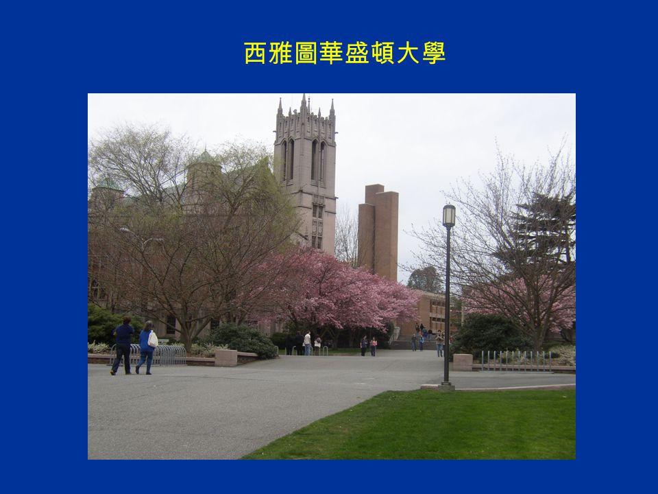 西雅圖華盛頓大學