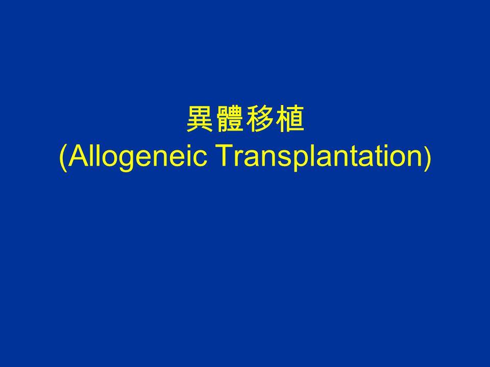 異體移植 (Allogeneic Transplantation)