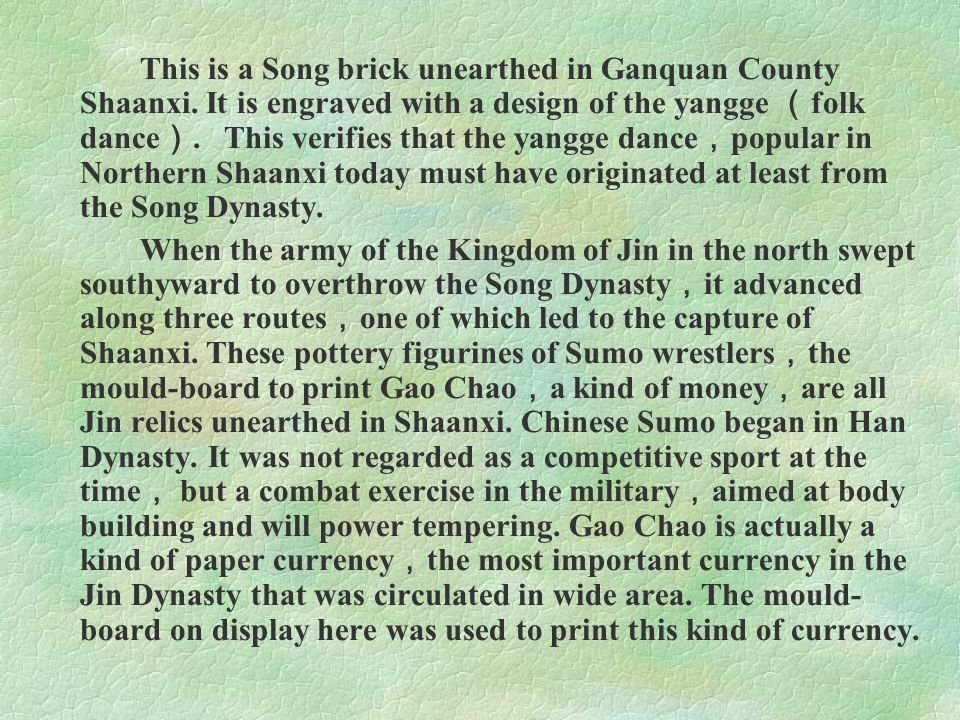 This is a Song brick unearthed in Ganquan County Shaanxi