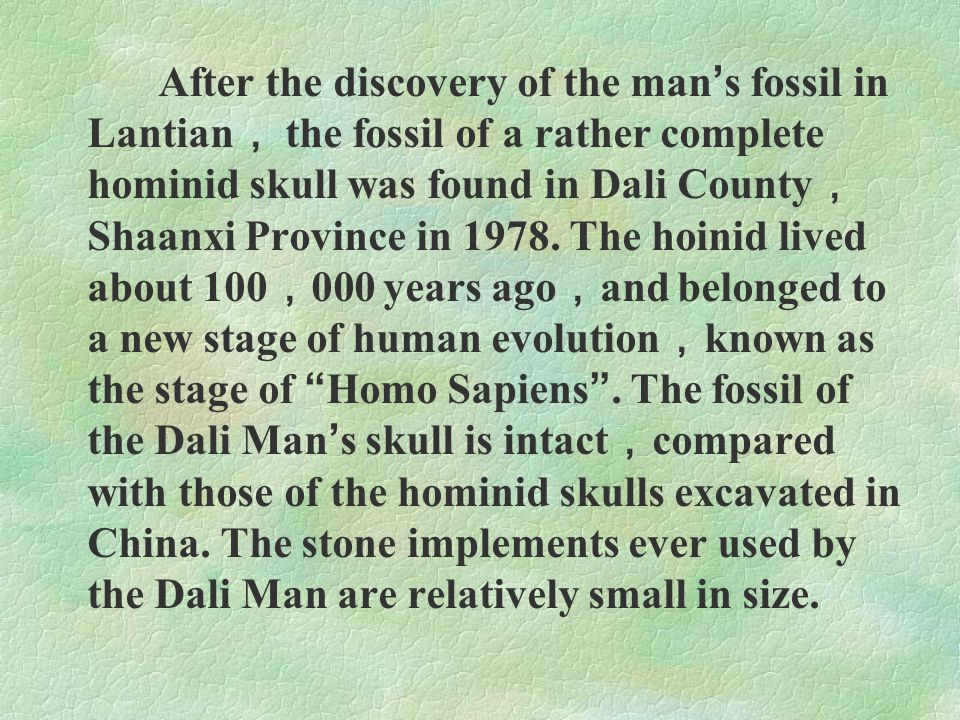 After the discovery of the man's fossil in Lantian, the fossil of a rather complete hominid skull was found in Dali County,Shaanxi Province in 1978.