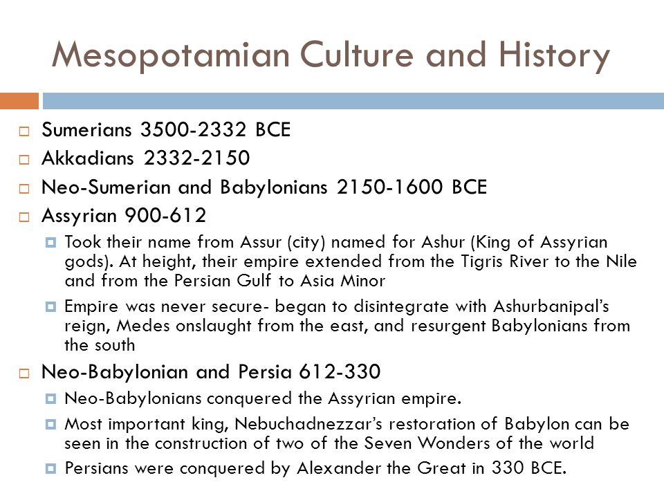 Mesopotamian Culture and History