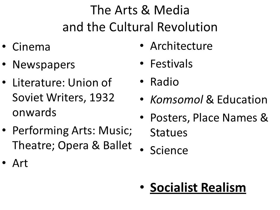 The Arts & Media and the Cultural Revolution
