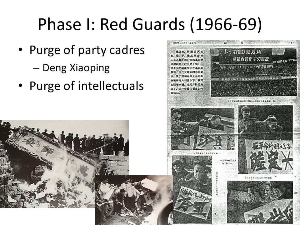 Phase I: Red Guards (1966-69) Purge of party cadres
