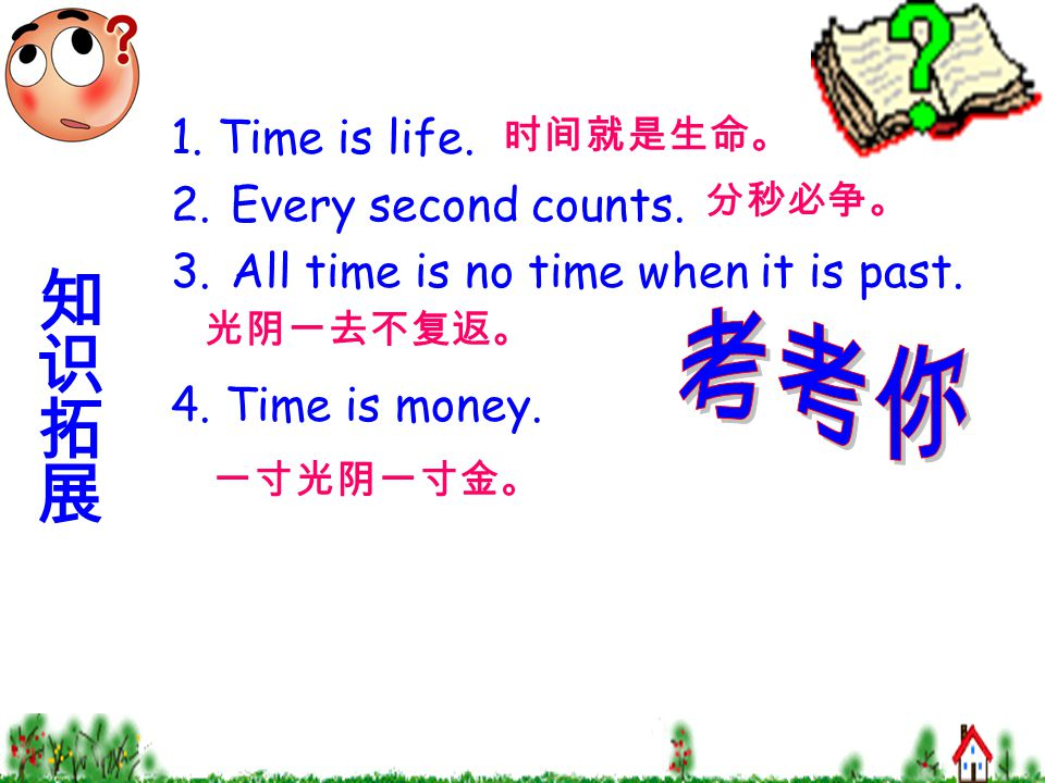 知识拓展 考考你 1. Time is life. 2. Every second counts.