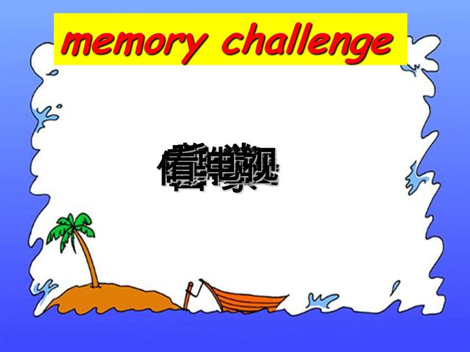 memory challenge 睡 觉 跑 步 起 床 吃午餐 看电视 洗 澡 做作业 吃早餐 吃晚餐 上 学 回 家