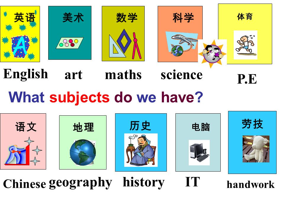 What subjects do we have