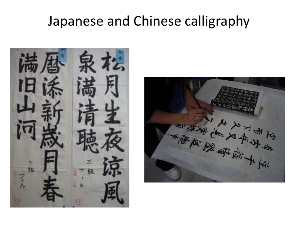 Japanese and Chinese calligraphy