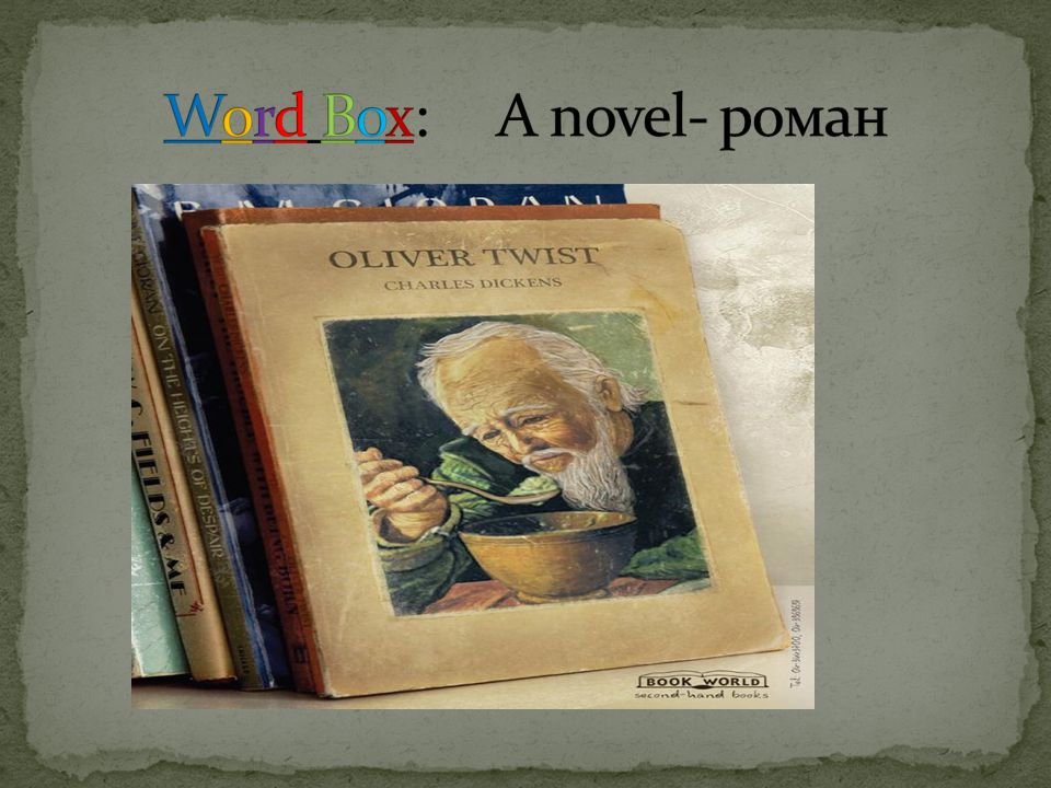 Word Box: A novel- роман