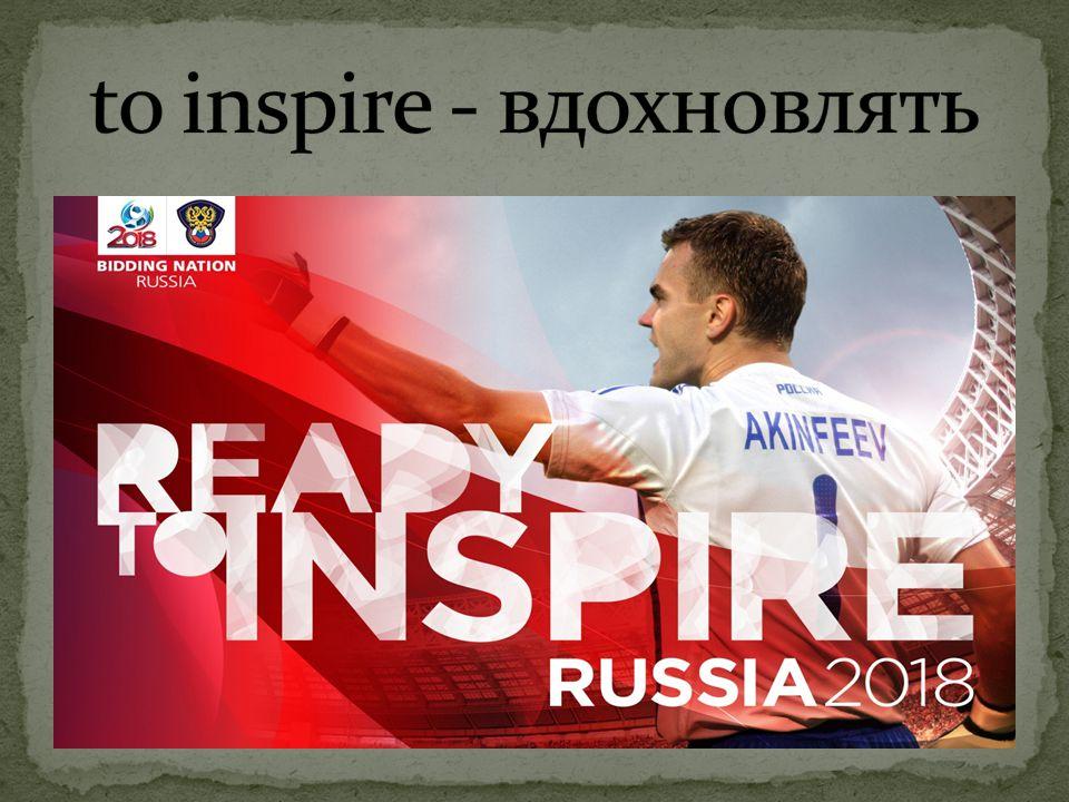 to inspire - вдохновлять