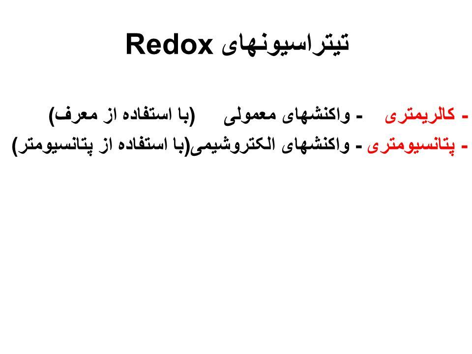 تیتراسیونهای Redox - کالریمتری - واکنشهای معمولی (با استفاده از معرف)