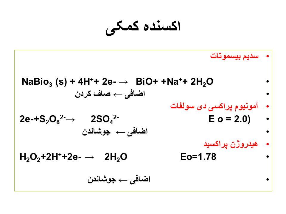 اکسنده کمکی سدیم بیسموتات NaBio3 (s) + 4H++ 2e- → BiO+ +Na++ 2H2O